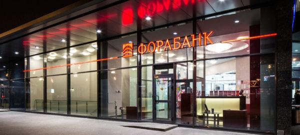 Кредит наличными в Фора-Банке: условия кредитования и оформление онлайн-заявки, требования к заемщику