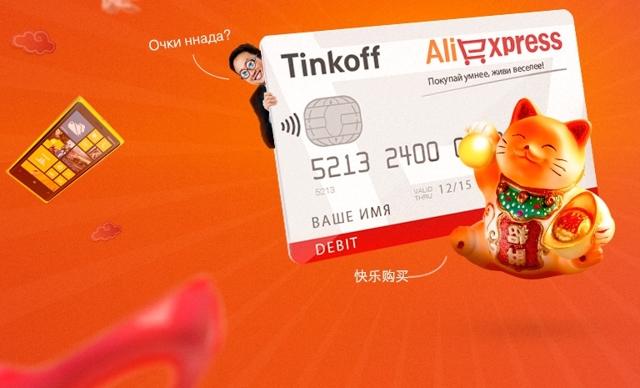 Как покупать в кредит на Алиэкспресс