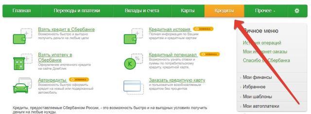Второй кредит в сбербанке на любые цели: что для это нужно, условия и отзывы