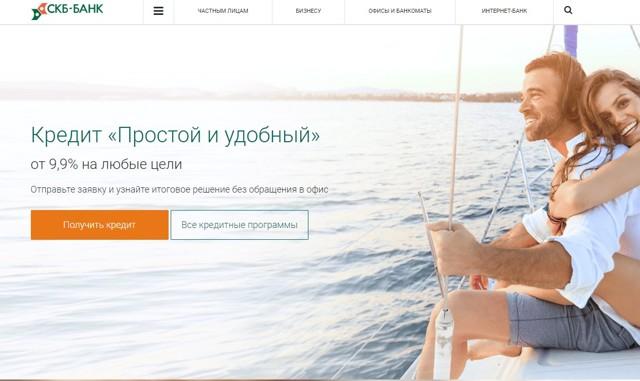 Кредит в скб-банке: ставка, онлайн-заявка, калькулятор и отзывы