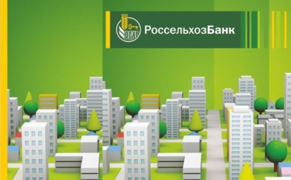 Ипотека под залог недвижимости в россельхозбанке: условия и отзывы