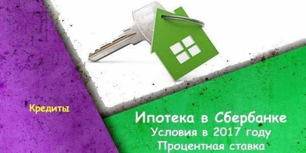 Ипотечные программы сбербанка: какие виды ипотеки существуют, кредитование физических лиц в банке в 2020 году, преимущества