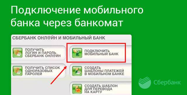 Как узнать баланс карты Сбербанка через СМС 900