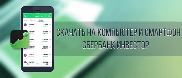 Сбербанк quik: кто инвестор квик, как скачать webquik демо, счет в sberbank, настройка интернет соединения, как установить программу на android, стоимость обучения онлайн