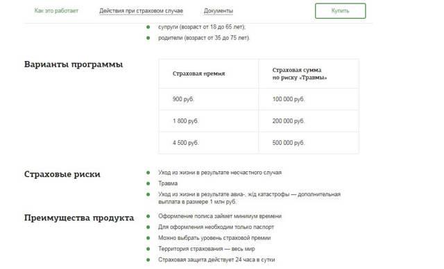 Сбербанк страхование: рассчитать онлайн калькулятор страховки жизни от несчастных случаев и здоровья человека, какой номер горячей линии банка России, что такое сберегательная страховая от sberbank, какая стоимость полиса в 2020 году?