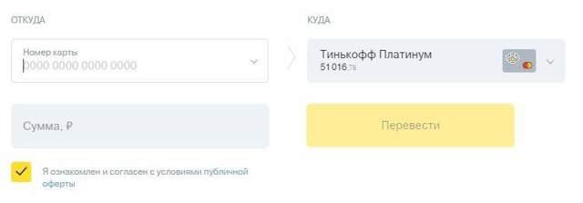 Перевод с карты Сбербанка на карту Тинькофф