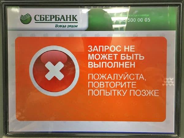 Почему не читается карта Сбербанка в банкомате