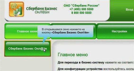 Сбербанк бизнес онлайн первый вход и инструкция: как войти самостоятельно, руководство для пользователя, как зарегистрироваться юридическим лицам, как установить на компьютер, первый индивидуальный вход, возможные проблемы и трудности