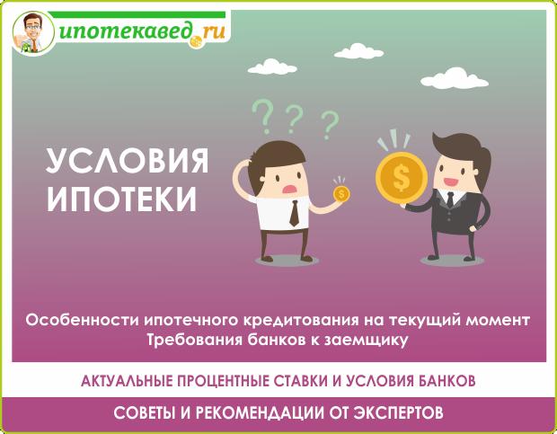 Ипотека по двум документам: как взять