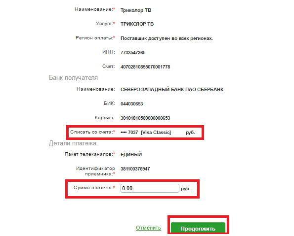 Оплатить Триколор ТВ через интернет банковской картой Сбербанка