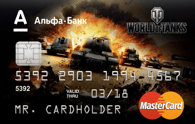 Как заказать дебетовую карту альфа-банка world of tanks