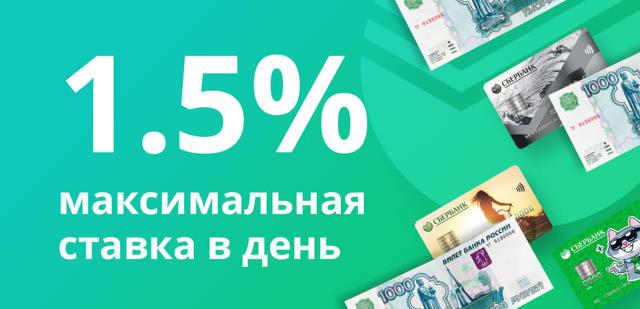 Как взять кредит в Сбербанке онлайн с переводом на карту