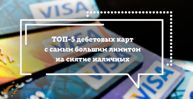 Тарифы по дебетовым картам в банке Возрождение: условия обслуживания и лимит снятия наличных