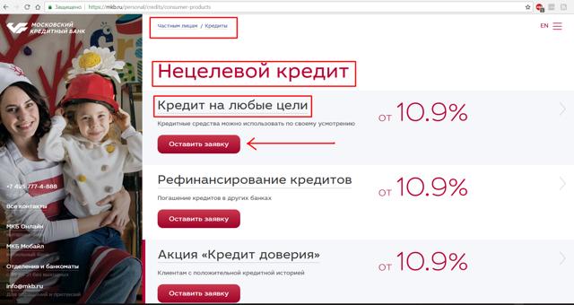 Кредит в МКБ банке: процентные ставки и условия кредитования, онлайн-заявка