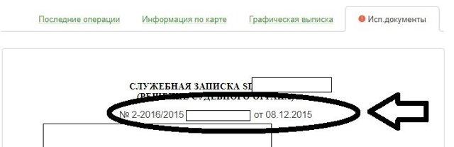 retail rus arrested: что это означает в сбербанке, списание со счетов банка, каковы причины ликвидации денег, как вернуть финансы, почему могут наложить арест или взыскать средства?