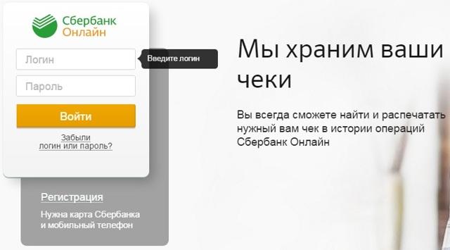 Как оплатить ипотеку через сбербанк онлайн: инструкция как заплатить кредит на квартиру через интернет, как оплачивать правильно ссуду, преимущества и недостатки использования программы, пошаговое руководство