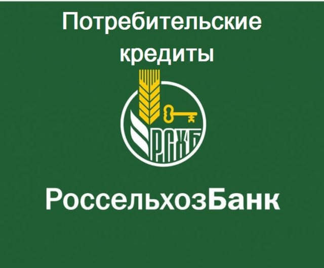 Кредит наличными в Россельхозбанке: правила оформления и условия кредитования, процентные ставки
