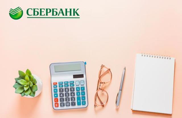 Потребительский кредит в сбербанке: ставки, калькулятор и отзывы