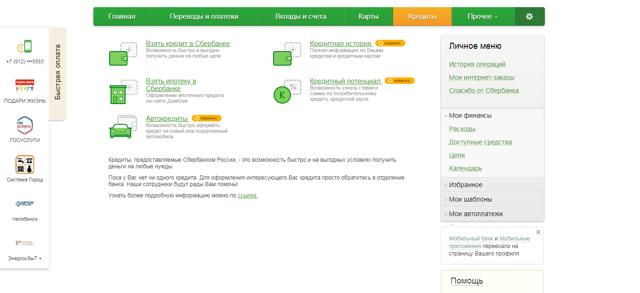 Заявка на кредит через Сбербанк Онлайн: как оформить