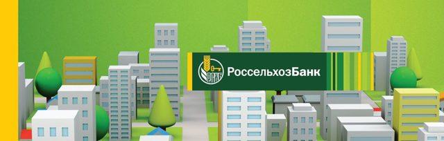 Ипотека на вторичное жилье в россельхозбанке: условия, ставки