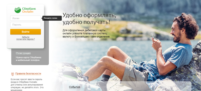 Как оплатить кредит ОТП банка через Сбербанка онлайн