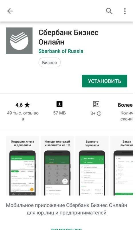 Сбербанк бизнес онлайн приложение: как подключить мобильное приложение, установить на телефон, скачать бесплатно демоверсию?