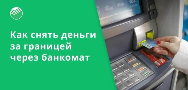 Как снять деньги с карты Сбербанка без карты