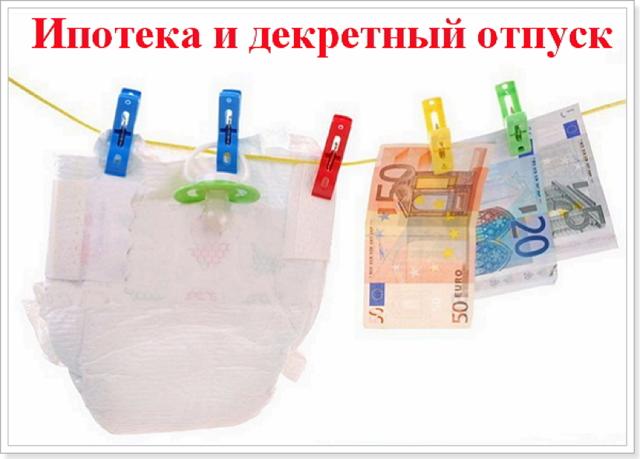 Ипотека в декрете: дают ли банки
