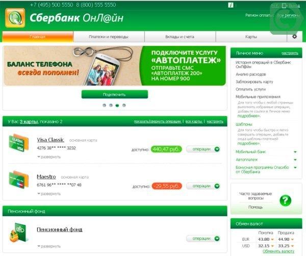 Как удалить личный кабинет сбербанк онлайн: можно ли закрыть аккаунт самостоятельно, какие причины могут стать вескими для отказа пользования услугой, несколько способов удаления учетной записи