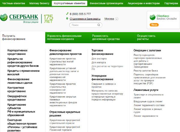 Кредитование юридических лиц в Сбербанке