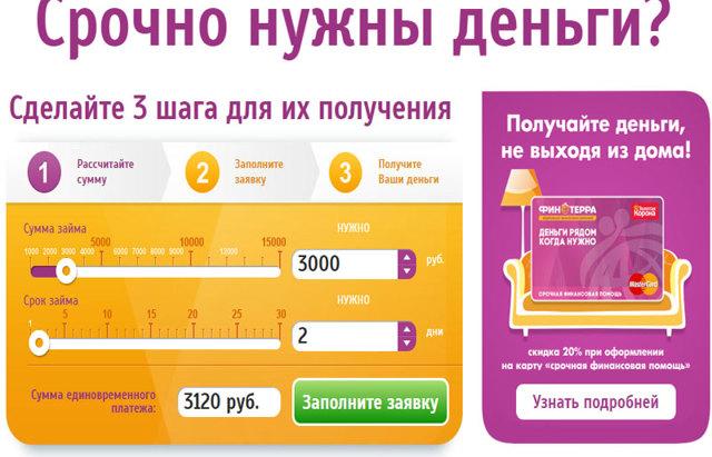 Микрозаймы в Финтерра: онлайн-заявка и общая информация о компании