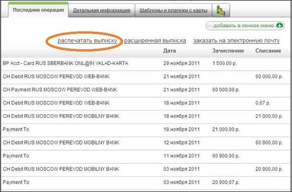 sberbank ekp insurance payment: что это такое, почему может произойти списание средств, как отключить опцию?