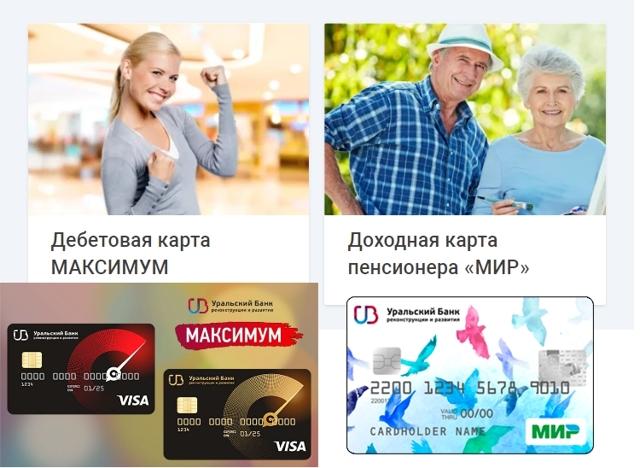 Условия обслуживания дебетовых карт убрир
