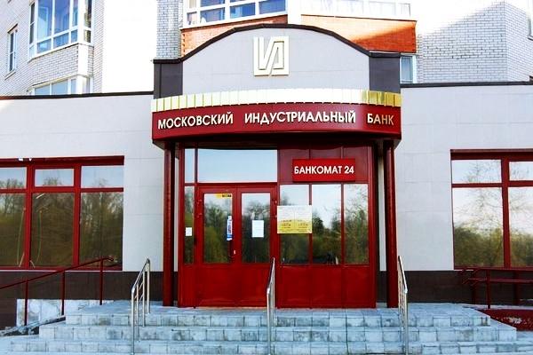 Ставки по кредиту наличными в московском индустриальном банке