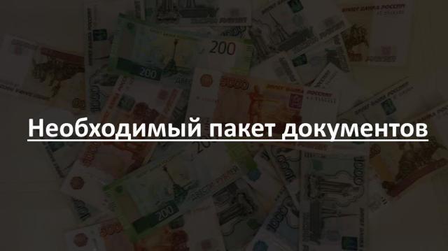 Кредит в Связь-Банке: требования к заёмщикам и необходимые документы