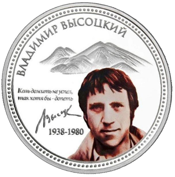 Монета Высоцкий 2018 в Сбербанке: купить, цена