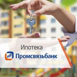 Страховка по кредиту в промсвязьбанке: тарифы