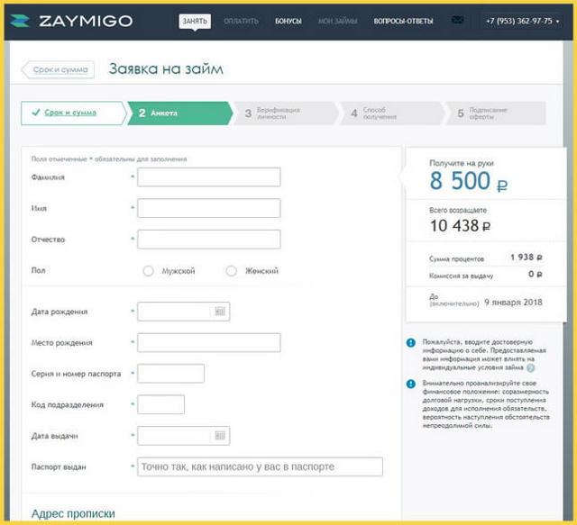 Микрозаймы в займиго: условия, онлайн-заявка и отзывы