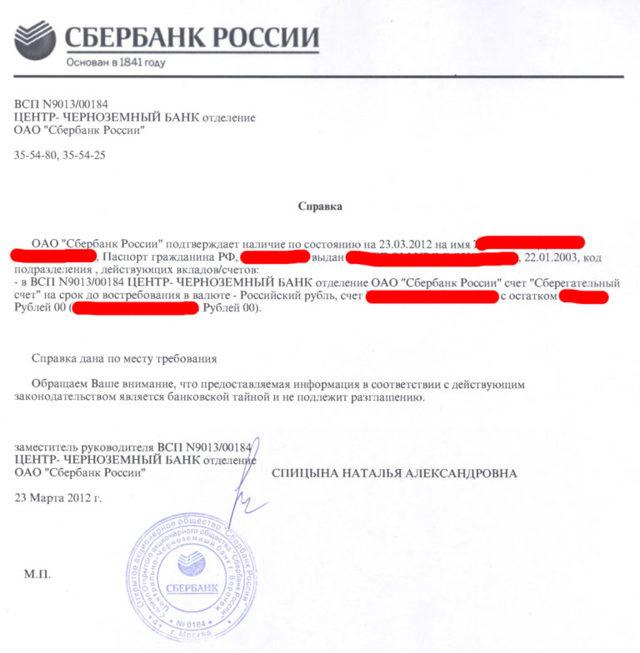 Выписка со счета Сбербанк для визы