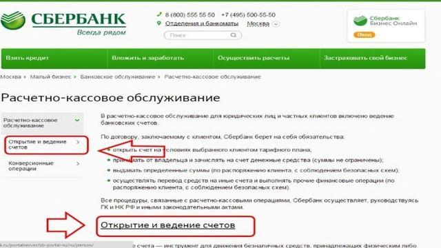 Открыть расчетный счет в Сбербанке для юридического лица
