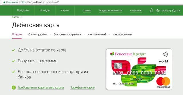 Условия обслуживания дебетовых карт в банке ренессанс кредит