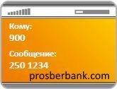 Как пополнить баланс через 900 в Сбербанке: другой номер