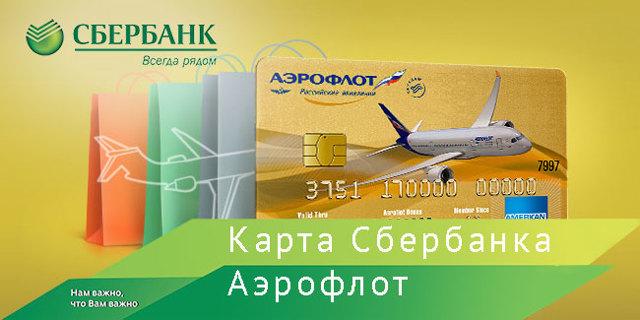 Дебетовые карты Сбербанка Аэрофлот: стоимость годового обслуживания и как оформить, обзор программы