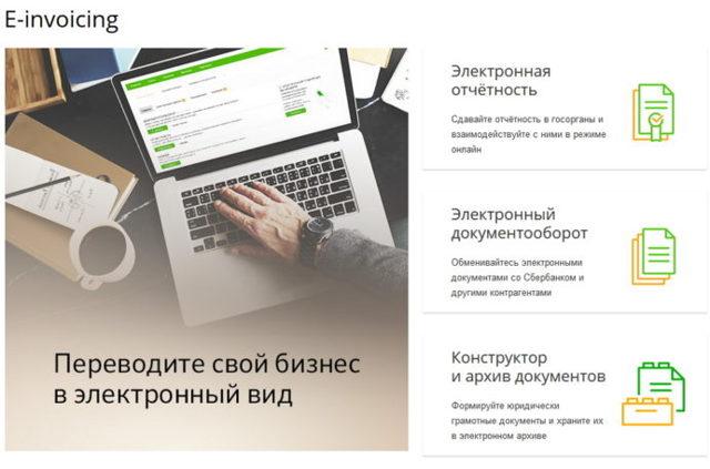 e invoicing сбербанк что это: инструкция инвойсинг бизнес онлайн, преимущества системы, какая стоимость, документы доступные для обмена,