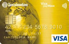 Виды и стоимость обслуживания дебетовых карт запсибкомбанка