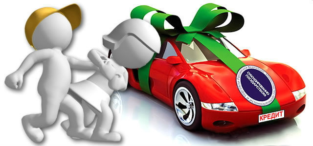 Государственная программа автокредитования: перечень автомобилей и льготные условия банков