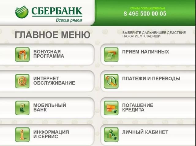 Оплатить кредит Русфинанс банк с карты Сбербанка