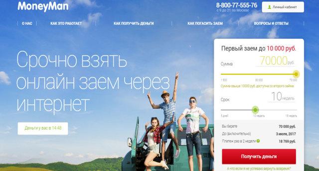 Где можно получить займ на 500000 рублей: список мфо и отзывы