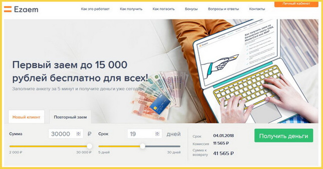 Микрозаймы в е заем: как взять онлайн