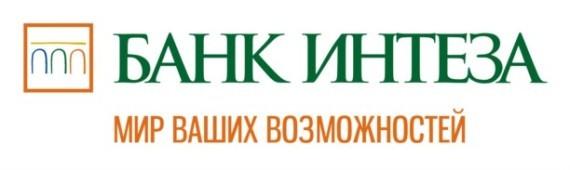 Кредит наличными в банке Интеза: условия и документы для получения